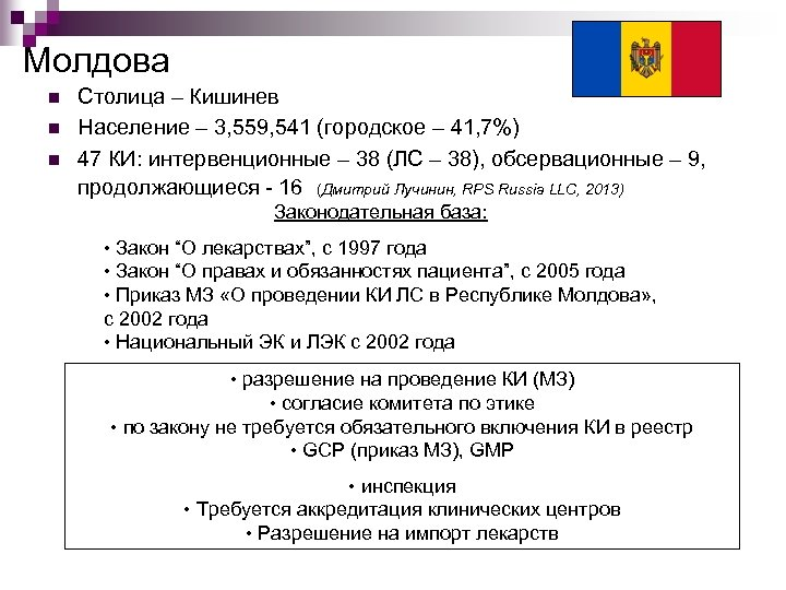 Молдова n n n Столица – Кишинев Население – 3, 559, 541 (городское –