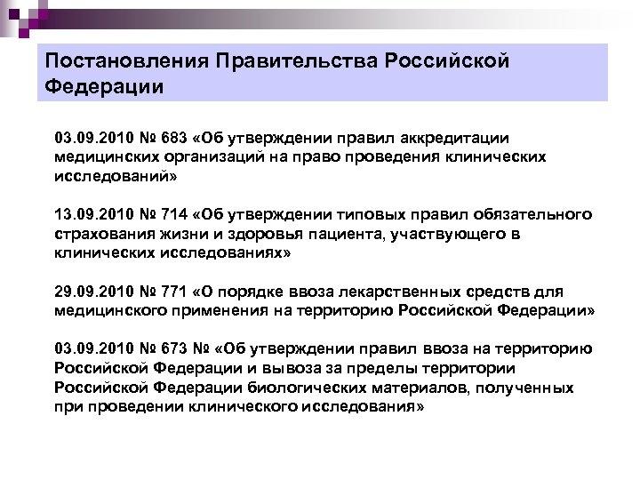 Постановления Правительства Российской Федерации 03. 09. 2010 № 683 «Об утверждении правил аккредитации медицинских