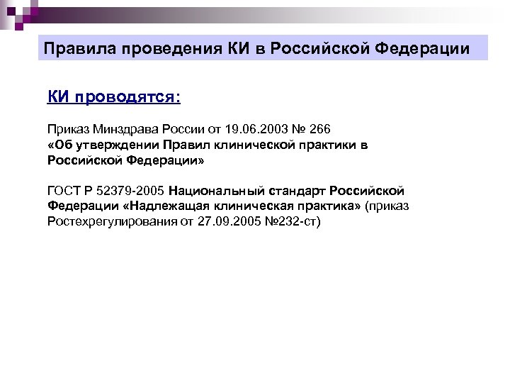 Правила проведения КИ в Российской Федерации КИ проводятся: Приказ Минздрава России от 19. 06.