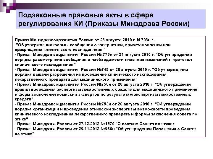 Подзаконные правовые акты в сфере регулирования КИ (Приказы Минздрава России) Приказ Минздравсоцразвития России от