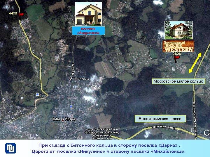 поселок «Андреевка» Московское малое кольцо Волоколамское шоссе При съезде с Бетонного кольца в сторону