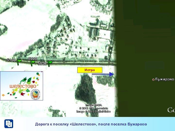 Истра Дорога к поселку «Шелестово» , после поселка Бужарово