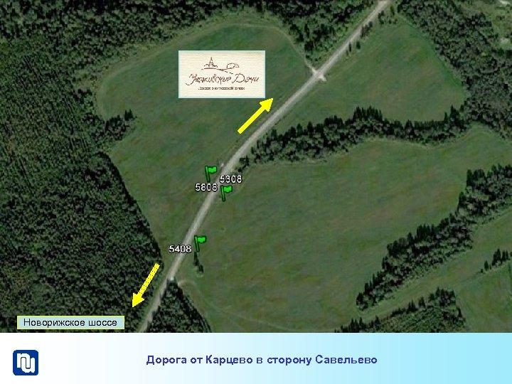 Новорижское шоссе Дорога от Карцево в сторону Савельево