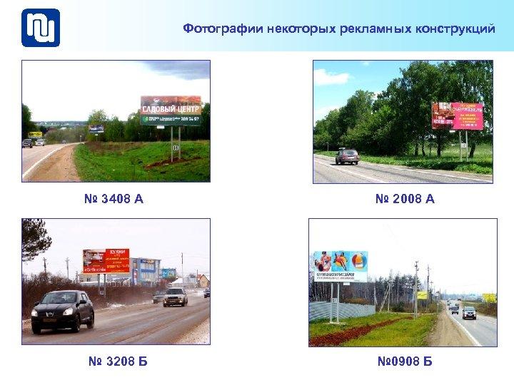 Фотографии некоторых рекламных конструкций № 3408 А № 3208 Б № 2008 A №