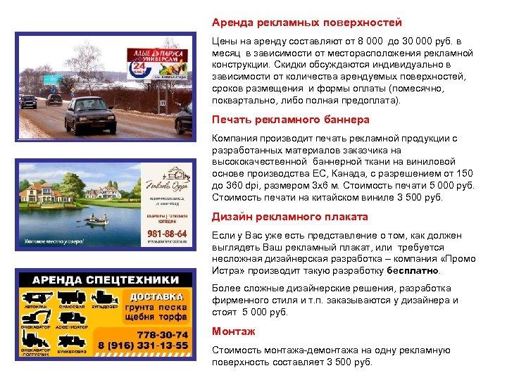 Аренда рекламных поверхностей Цены на аренду составляют от 8 000 до 30 000 руб.