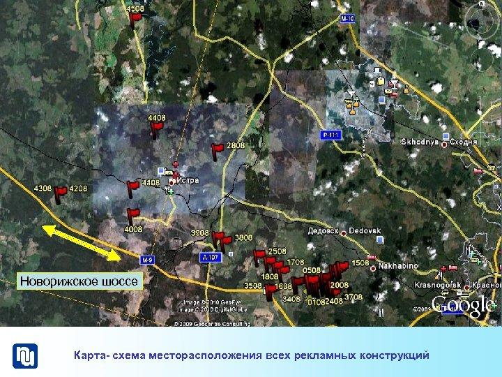 Новорижское шоссе Карта- схема месторасположения всех рекламных конструкций