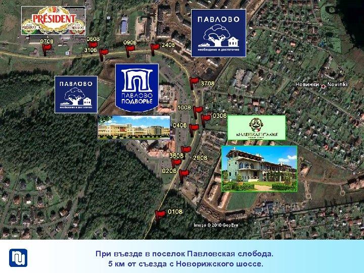 При въезде в поселок Павловская слобода. 5 км от съезда с Новорижского шоссе.