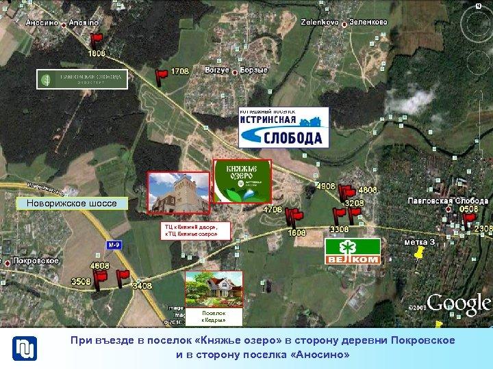 Новорижское шоссе ТЦ «Княжий двор» , «ТЦ Княжье озеро» Поселок «Кедры» При въезде в