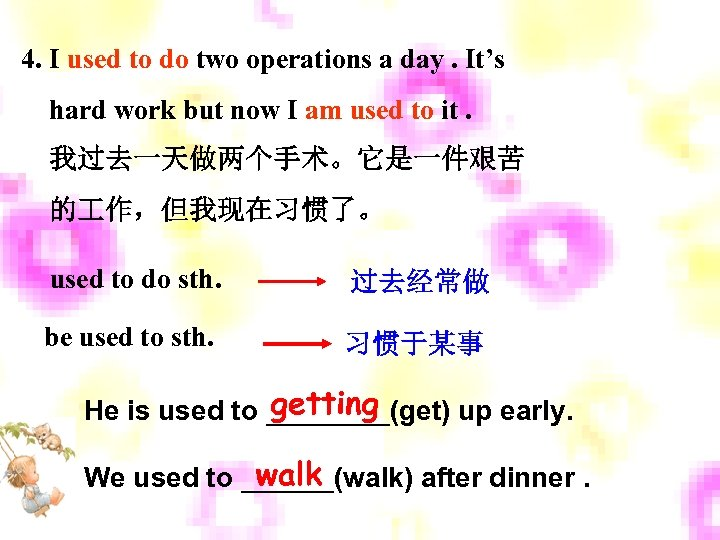 4. I used to do two operations a day. It's hard work but now