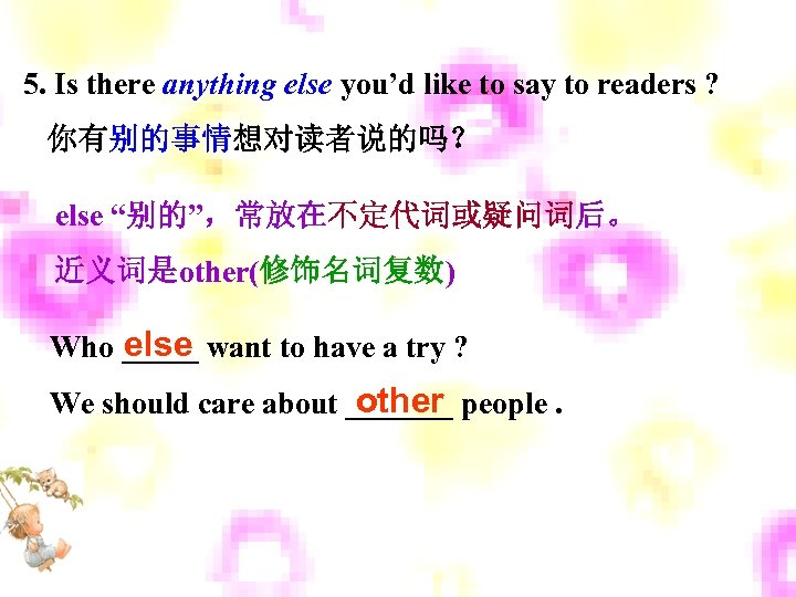 5. Is there anything else you'd like to say to readers ? 你有别的事情想对读者说的吗? else