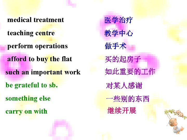 medical treatment 医学治疗 teaching centre 教学中心 perform operations 做手术 afford to buy the flat