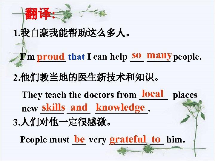 翻译: 1. 我自豪我能帮助这么多人。 so many I'm proud that I can help _____ people. ______