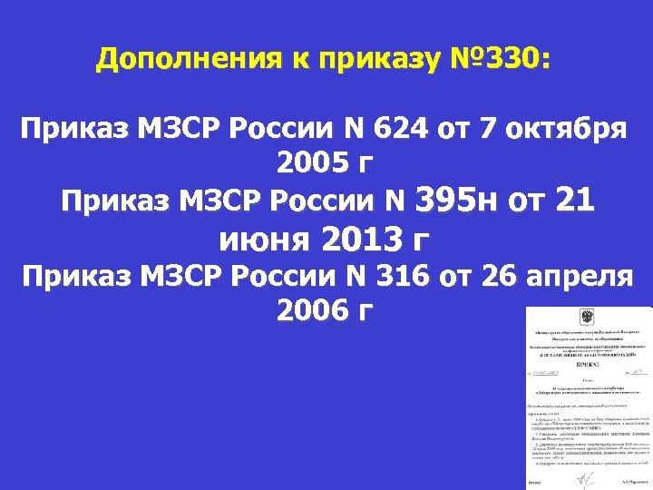 Минздрав Лечебные Диеты. Приказом Минздрава России утверждены Рекомендации по рациональным нормам потребления пищевых продуктов