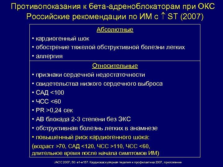 Противопоказания к бета-адреноблокаторам при ОКС Российские рекомендации по ИМ с ST (2007) Абсолютные •