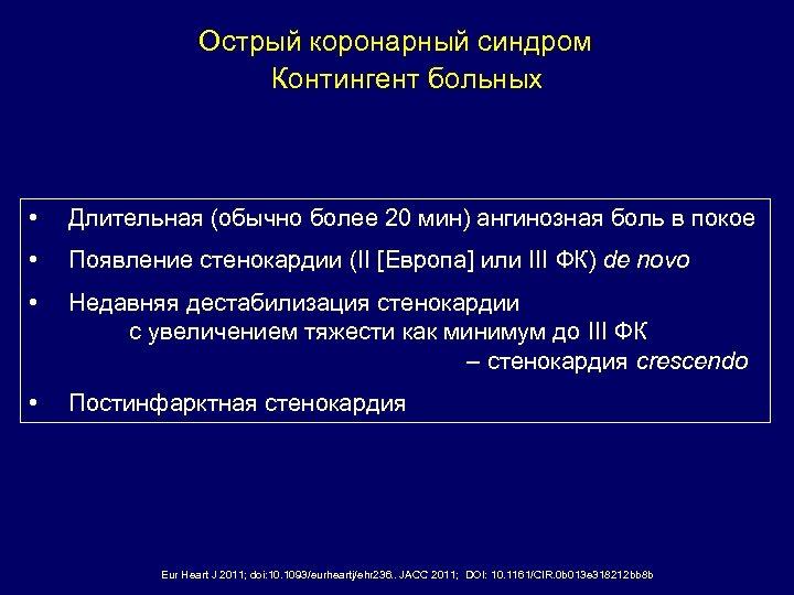 Острый коронарный синдром Контингент больных • Длительная (обычно более 20 мин) ангинозная боль в