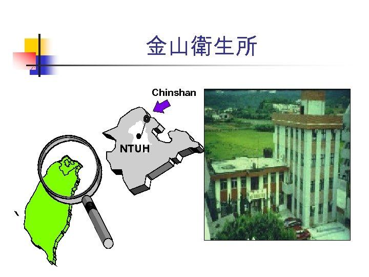 金山衛生所 Chinshan NTUH