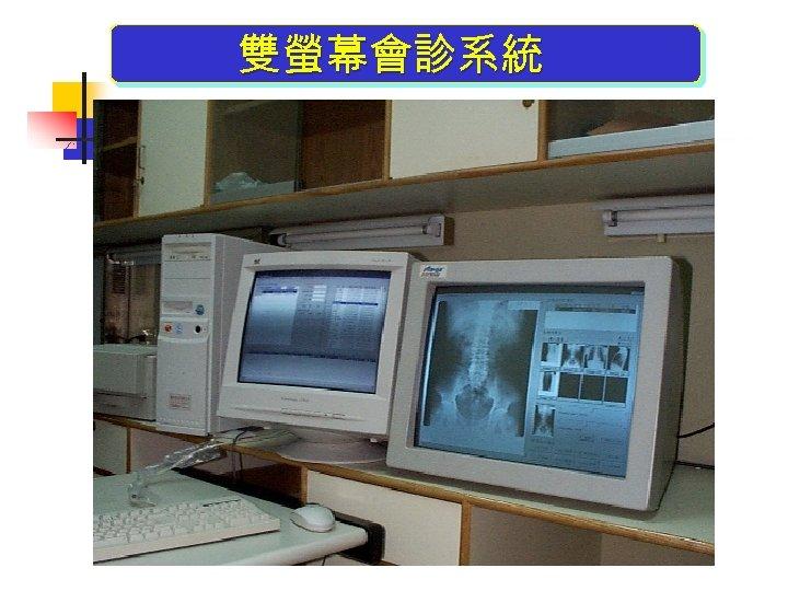 雙螢幕會診系統