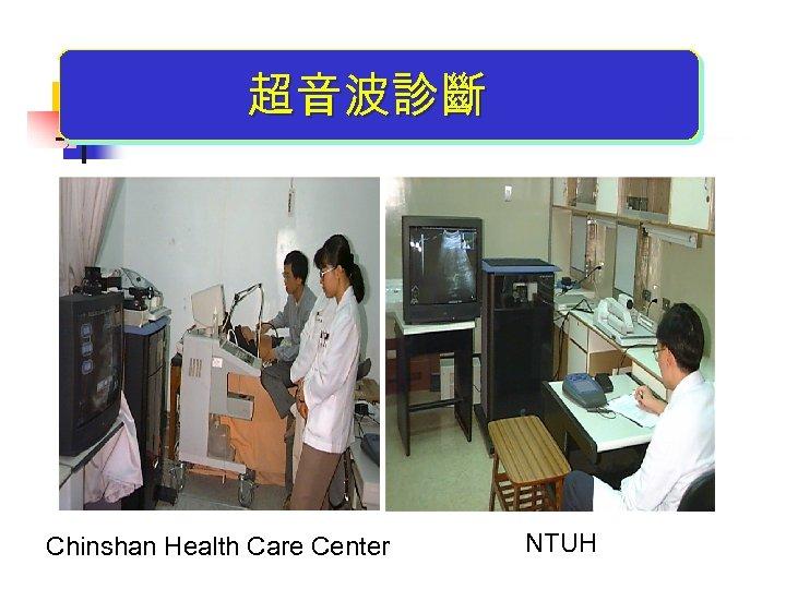超音波診斷 Chinshan Health Care Center NTUH