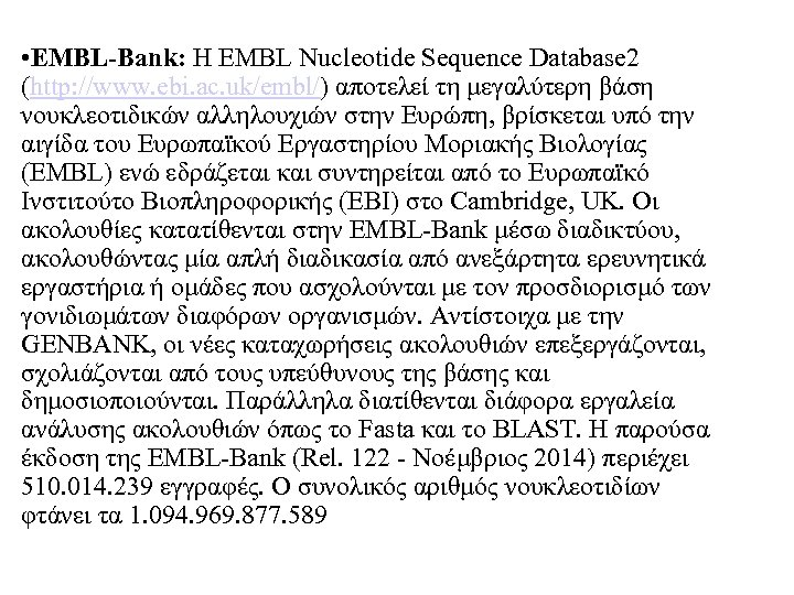 • EMBL-Bank: Η EMBL Nucleotide Sequence Database 2 (http: //www. ebi. ac. uk/embl/)