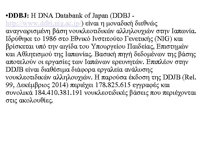 • DDBJ: H DNA Databank of Japan (DDBJ - http: //www. ddbj. nig.