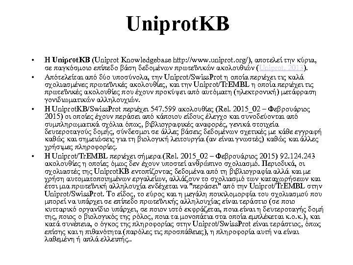 Uniprot. KB • • Η Uniprot. KB (Uniprot Knowledgebase http: //www. uniprot. org/), αποτελεί