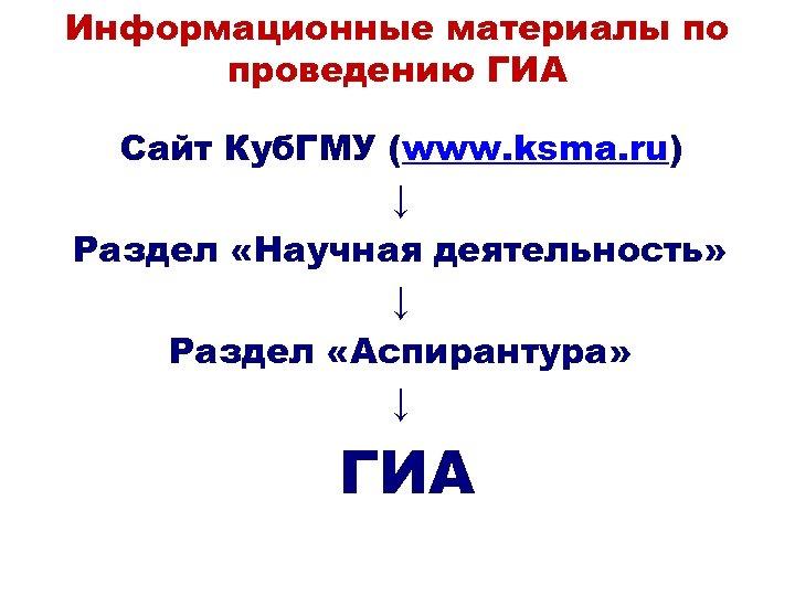 Информационные материалы по проведению ГИА Сайт Куб. ГМУ (www. ksma. ru) ↓ Раздел «Научная