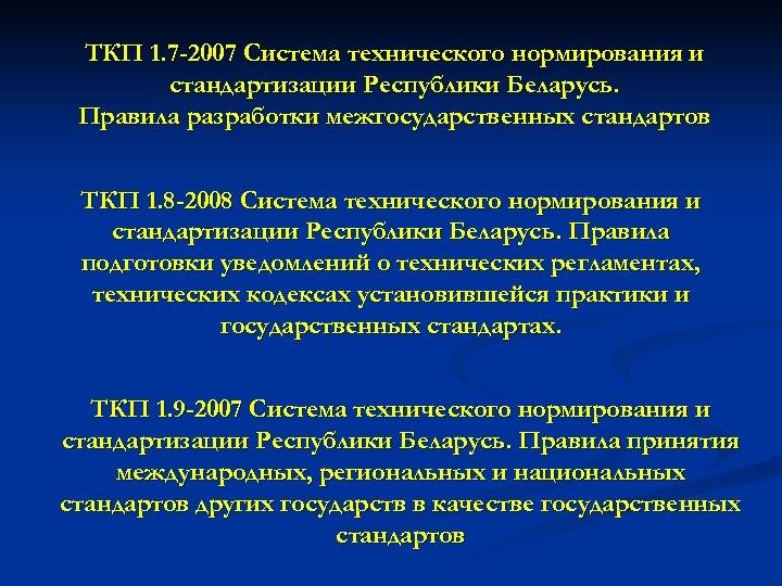 ТКП 1. 7 -2007 Система технического нормирования и стандартизации Республики Беларусь. Правила разработки межгосударственных