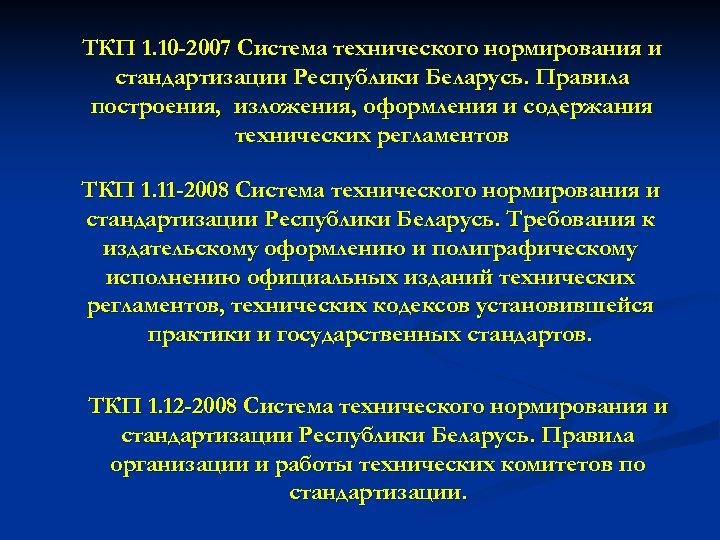 ТКП 1. 10 -2007 Система технического нормирования и стандартизации Республики Беларусь. Правила построения, изложения,