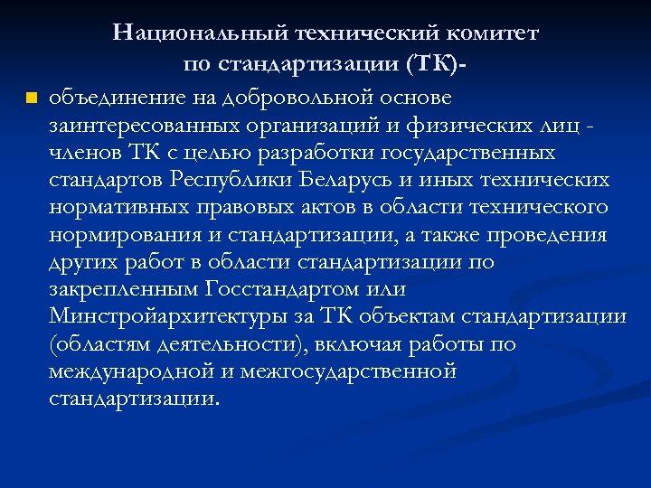 n Национальный технический комитет по стандартизации (ТК)объединение на добровольной основе заинтересованных организаций и физических