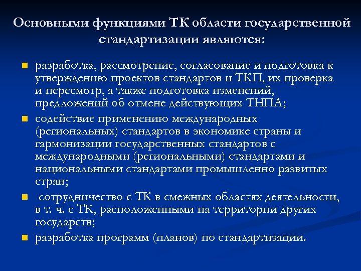 Основными функциями ТК области государственной стандартизации являются: n n разработка, рассмотрение, согласование и подготовка
