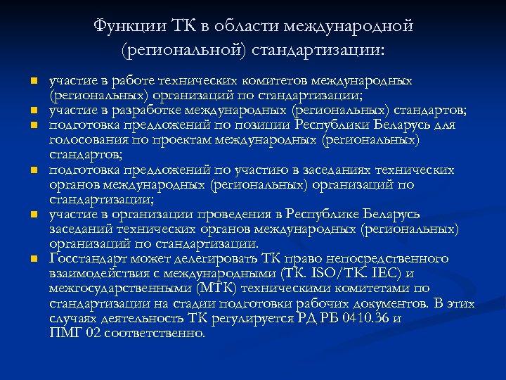 Функции ТК в области международной (региональной) стандартизации: n n n участие в работе технических