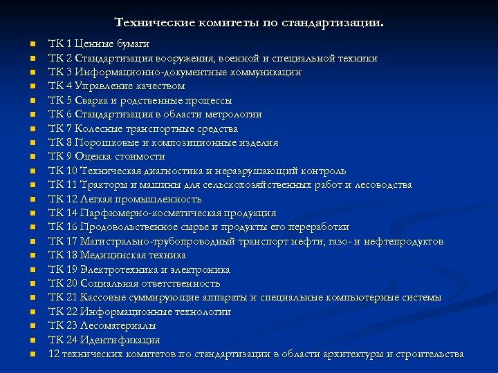 Технические комитеты по стандартизации. n n n n n n ТК 1 Ценные бумаги
