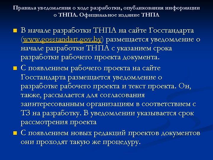 Правила уведомления о ходе разработки, опубликования информации о ТНПА. Официальное издание ТНПА n n