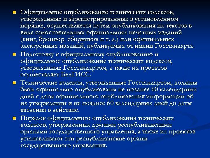 n n Официальное опубликование технических кодексов, утвержденных и зарегистрированных в установленном порядке, осуществляется путем