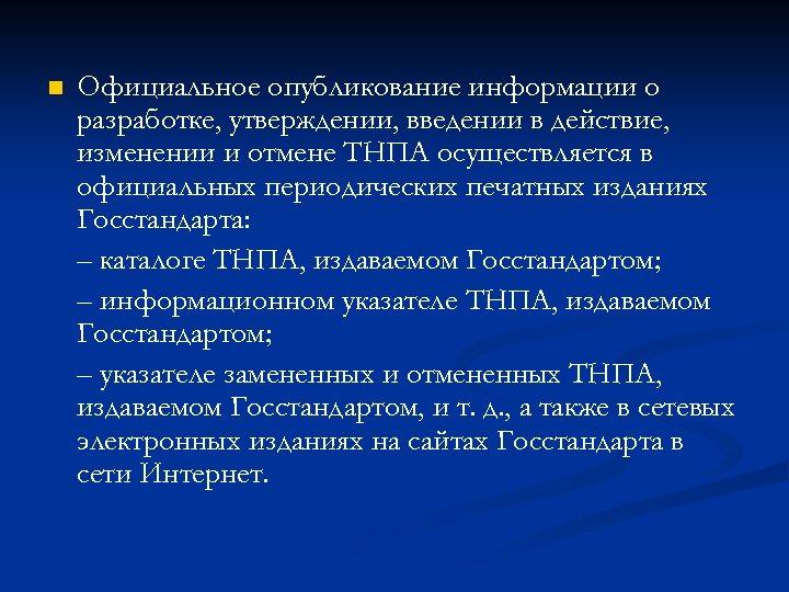 n Официальное опубликование информации о разработке, утверждении, введении в действие, изменении и отмене ТНПА