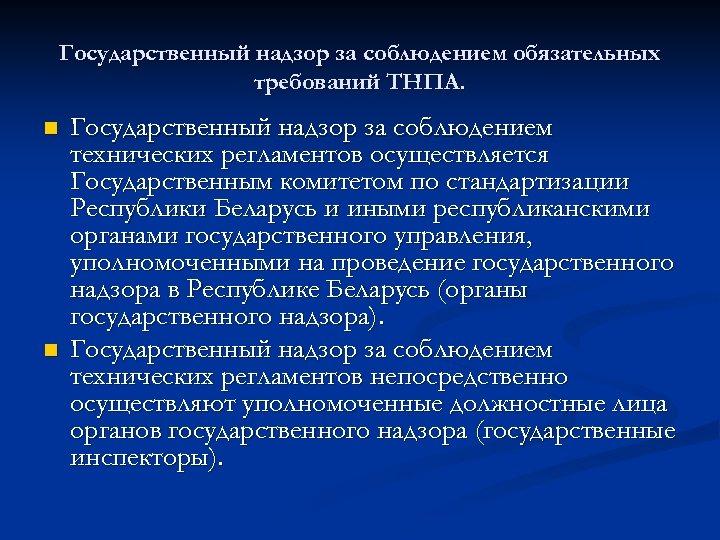 Государственный надзор за соблюдением обязательных требований ТНПА. n n Государственный надзор за соблюдением технических