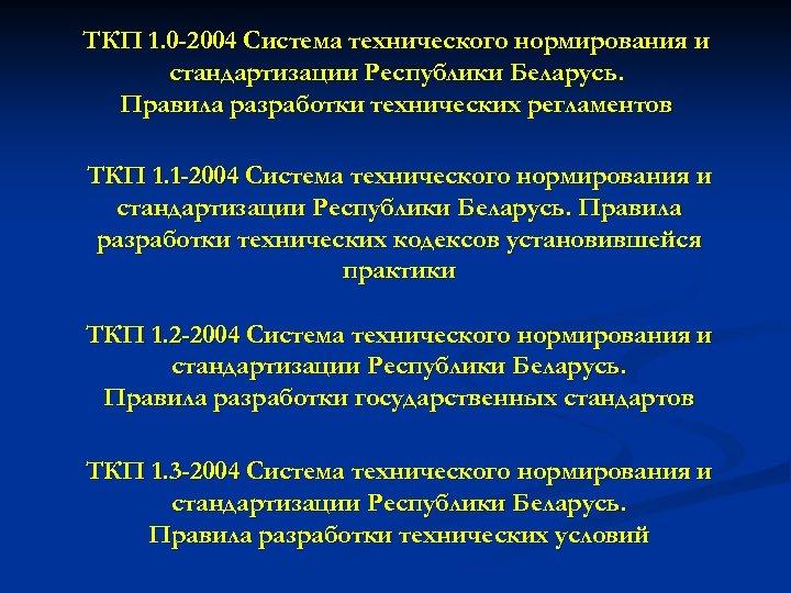 ТКП 1. 0 -2004 Система технического нормирования и стандартизации Республики Беларусь. Правила разработки технических