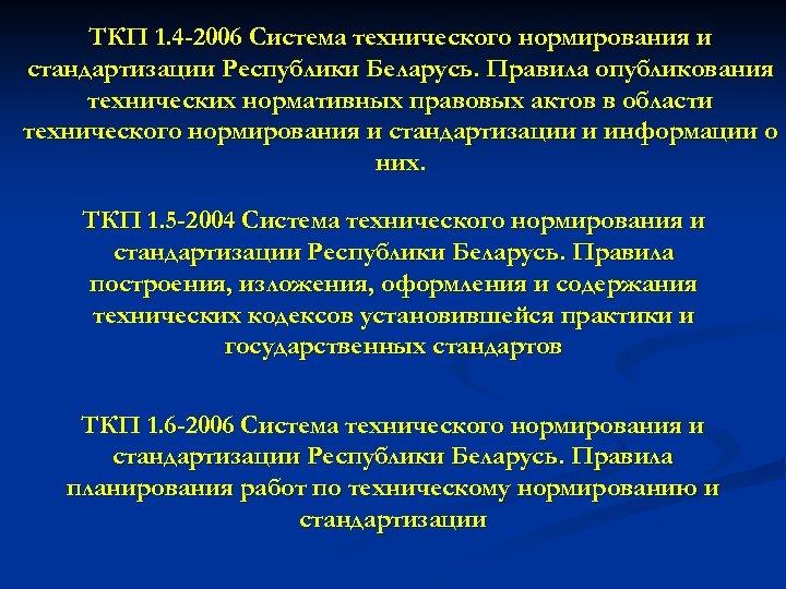 ТКП 1. 4 -2006 Система технического нормирования и стандартизации Республики Беларусь. Правила опубликования технических