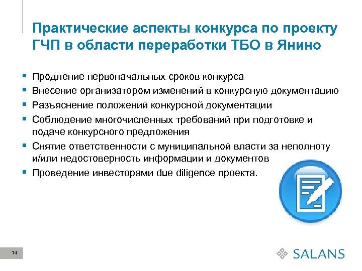 Практические аспекты конкурса по проекту ГЧП в области переработки ТБО в Янино § §