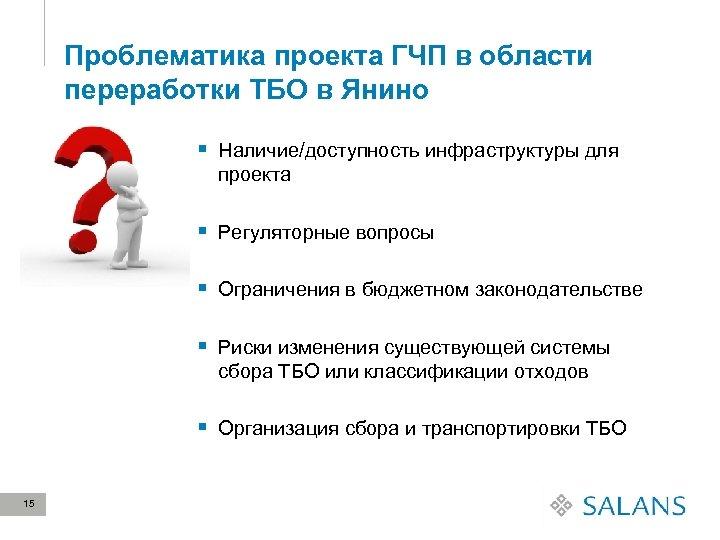 Проблематика проекта ГЧП в области переработки ТБО в Янино § Наличие/доступность инфраструктуры для проекта