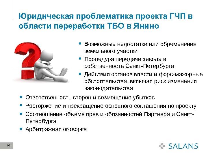 Юридическая проблематика проекта ГЧП в области переработки ТБО в Янино § Возможные недостатки или