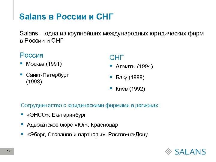 Salans в России и СНГ Salans – одна из крупнейших международных юридических фирм в