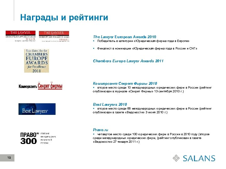 Награды и рейтинги The Lawyer European Awards 2010 § Победитель в категории «Юридическая фирма
