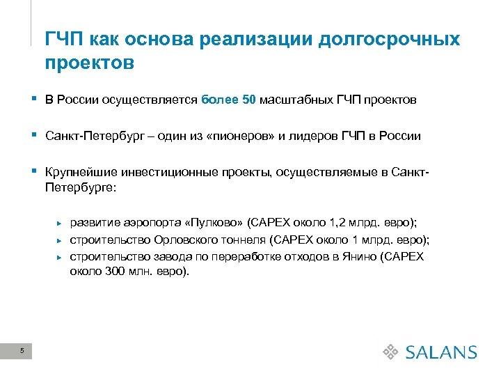 ГЧП как основа реализации долгосрочных проектов § В России осуществляется более 50 масштабных ГЧП