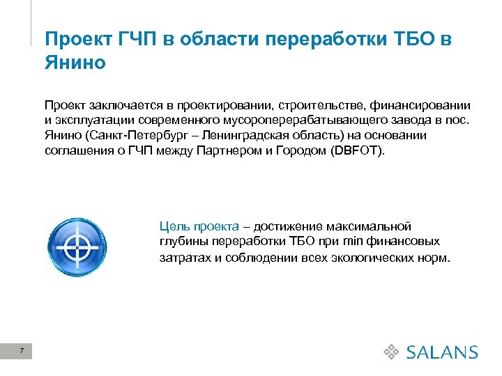 Проект ГЧП в области переработки ТБО в Янино Проект заключается в проектировании, строительстве, финансировании