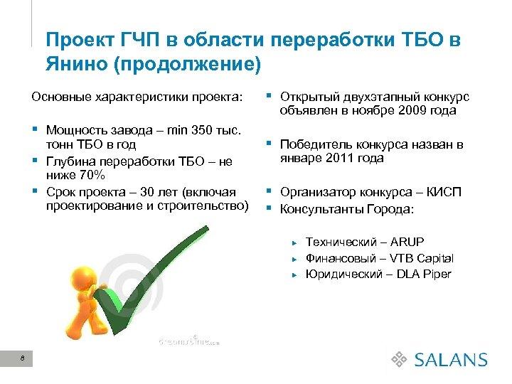 Проект ГЧП в области переработки ТБО в Янино (продолжение) Основные характеристики проекта: § Мощность