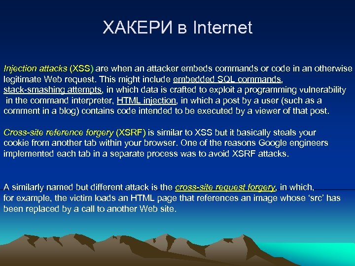 ХАКЕРИ в Internet Injection attacks (XSS) are when an attacker embeds commands or code