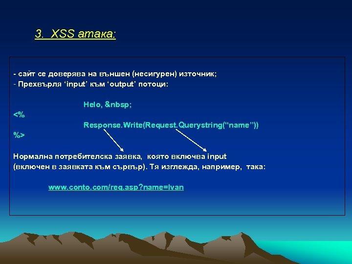 3. XSS атака: - сайт се доверява на външен (несигурен) източник; - Прехвърля 'input'