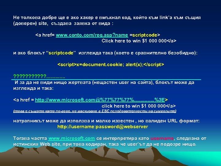 Не толкова добре ще е ако хакер е вмъкнал код, който към link'а към